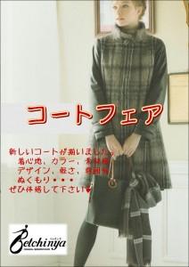 【2015.10.15】コートフェアA3