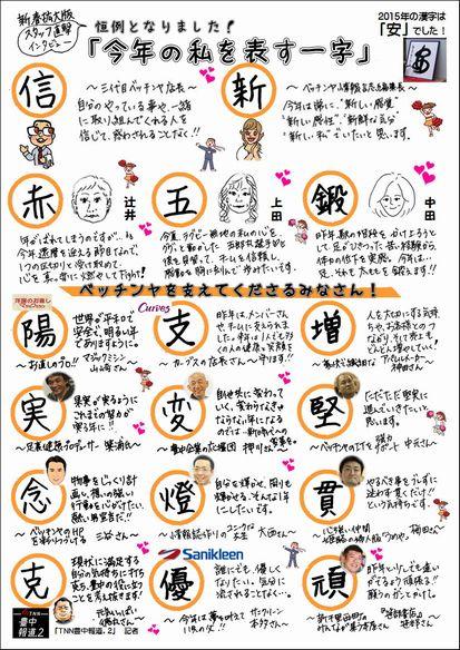 【2016.1.1】1月号カラフルb
