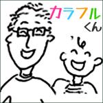 【4コマ漫画 カラフル君vol.8】 店長の思い出