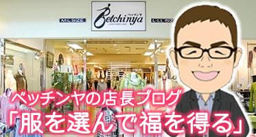 ベッチンヤの店長ブログ
