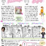 Colorfulでいこう!!(2019年6月号)