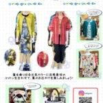 Colorfulでいこう!!(2019年7月号)