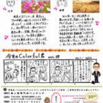 Colorfulでいこう!!(2019年11月号)