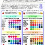 Colorfulでいこう!!(2020年10月号)