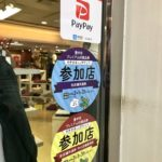 豊中市プレミアム商品券「マチカネくんチケット」がお使い頂けます!