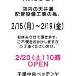 【お知らせ】2/15~2/19まで休業します。